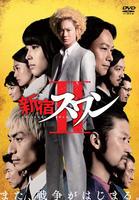 新宿スワン Ⅱの評価・レビュー(感想)・ネタバレ