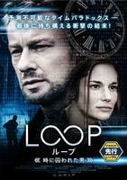 LOOP/ループ-時に囚われた男-