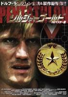 ソルジャー・ゴールド HDマスター版の評価・レビュー(感想)・ネタバレ