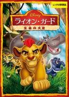 ライオン・ガード 生命の大地