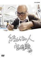 終わらない人 宮﨑駿の評価・レビュー(感想)・ネタバレ