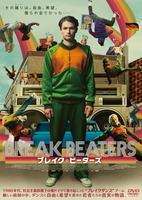 ブレイク・ビーターズの評価・レビュー(感想)・ネタバレ
