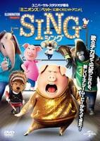 SING/シングの評価・レビュー(感想)・ネタバレ
