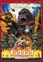 キングコング:髑髏島の巨神の評価・レビュー(感想)・ネタバレ
