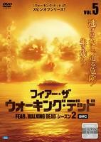 フィアー・ザ・ウォーキング・デッド シーズン2 Vol.5