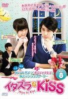 イタズラなKiss Miss In Kiss Vol.8の評価・レビュー(感想)・ネタバレ
