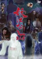 妖ばなし 第2巻の評価・レビュー(感想)・ネタバレ