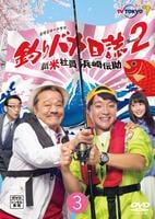 釣りバカ日誌 Season2 新米社員浜崎伝助 3巻の評価・レビュー(感想)・ネタバレ