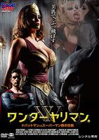 ワンダーヤリマン ドバットマン VS スーパーマン棒の性戦の評価・レビュー(感想)・ネタバレ