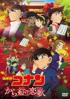 名探偵コナン 劇場版 から紅の恋歌(ラブレター)(第21作)