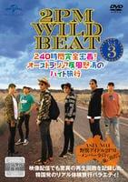 2PM WILD BEAT 240時間完全密着!オーストラリア疾風怒濤のバイト旅行 Vol.3の評価・レビュー(感想)・ネタバレ