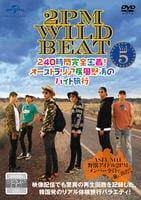 2PM WILD BEAT 240時間完全密着!オーストラリア疾風怒濤のバイト旅行 Vol.5の評価・レビュー(感想)・ネタバレ