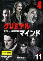 クリミナル・マインド/FBI vs. 異常犯罪 シーズン11 Vol.4の評価・レビュー(感想)・ネタバレ