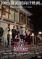 At the terrace テラスにての評価・レビュー(感想)・ネタバレ
