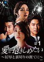 愛を抱きしめたい ~屈辱と裏切りの涯てに~ DVD-BOX 1の評価・レビュー(感想)・ネタバレ