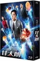 さぼリーマン甘太朗 Blu-ray BOXの評価・レビュー(感想)・ネタバレ