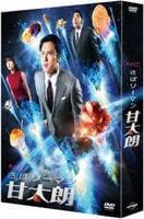 さぼリーマン甘太朗 DVD-BOXの評価・レビュー(感想)・ネタバレ