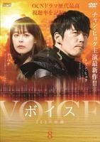 ボイス~112の奇跡~ スペシャルエディション版 vol.8の評価・レビュー(感想)・ネタバレ