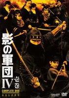 影の軍団4 COMPLETE DVD 壱巻 <初回生産限定版>の評価・レビュー(感想)・ネタバレ