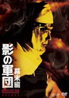 影の軍団 幕末編 COMPLETE DVD <初回生産限定版>の評価・レビュー(感想)・ネタバレ