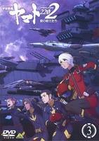 宇宙戦艦ヤマト2202 愛の戦士たち 3の評価・レビュー(感想)・ネタバレ