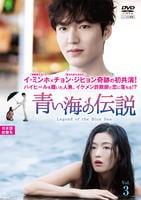 青い海の伝説 日本編集版 VOL.3の評価・レビュー(感想)・ネタバレ