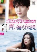 青い海の伝説 日本編集版 VOL.5の評価・レビュー(感想)・ネタバレ