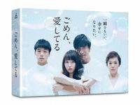 ごめん、愛してる (2017) DVD-BOXの評価・レビュー(感想)・ネタバレ