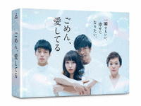 ごめん、愛してる (2017) Blu-ray BOXの評価・レビュー(感想)・ネタバレ