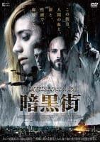 暗黒街 (2015)の評価・レビュー(感想)・ネタバレ