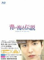青い海の伝説 韓国放送版 Blu-ray BOX 1の評価・レビュー(感想)・ネタバレ