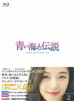 青い海の伝説 韓国放送版 Blu-ray BOX 2の評価・レビュー(感想)・ネタバレ