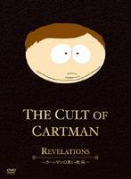 SouthPark The Cult Of Cartman ~カートマンの黒い教典~の評価・レビュー(感想)・ネタバレ