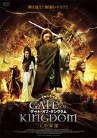 ゲート・オブ・キングダム 王の帰還の評価・レビュー(感想)・ネタバレ