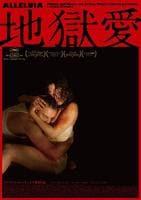 地獄愛の評価・レビュー(感想)・ネタバレ