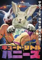 キュート・リトル・バニーズの評価・レビュー(感想)・ネタバレ