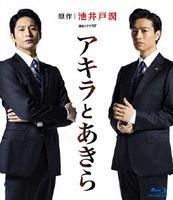連続ドラマW アキラとあきら Blu-ray BOXの評価・レビュー(感想)・ネタバレ