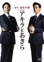 連続ドラマW アキラとあきら DVD-BOXの評価・レビュー(感想)・ネタバレ