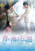 青い海の伝説 日本編集版 VOL.13の評価・レビュー(感想)・ネタバレ