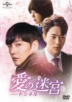 愛の迷宮‐トンネル‐ DVD-SET1の評価・レビュー(感想)・ネタバレ
