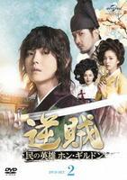 逆賊-民の英雄 ホン・ギルドン- DVD-SET2の評価・レビュー(感想)・ネタバレ