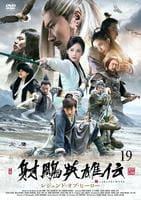 射鵰英雄伝 レジェンド・オブ・ヒーロー 第19巻の評価・レビュー(感想)・ネタバレ