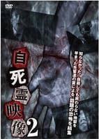 自死霊映像2の評価・レビュー(感想)・ネタバレ