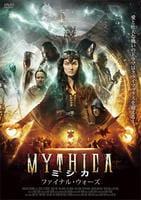 MYTHICA ミシカ ファイナル・ウォーズの評価・レビュー(感想)・ネタバレ