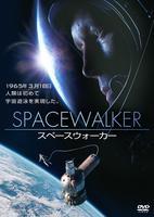 スペースウォーカー 人類で初めて宇宙遊泳をした男の評価・レビュー(感想)・ネタバレ