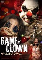 ゲーム・オブ・クラウンの評価・レビュー(感想)・ネタバレ