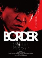 BORDER 贖罪/衝動の評価・レビュー(感想)・ネタバレ