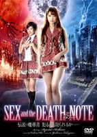 SEX and the DEATH NOTEの評価・レビュー(感想)・ネタバレ