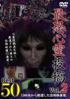 最恐心霊投稿 ベスト50 Vol.2 1500本から厳選した恐怖映像集の評価・レビュー(感想)・ネタバレ