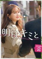 明日、キミと DVD-BOX 2の評価・レビュー(感想)・ネタバレ